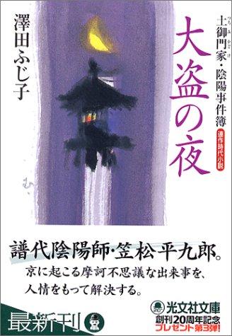 大盗の夜 (光文社文庫)