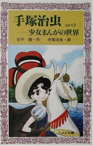 手塚治虫〈part3〉少女まんがの世界 (フォア文庫)