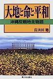 Daichi to inochi to heiwa: Okinawa hansen jinushi monogatari (Japanese Edition)