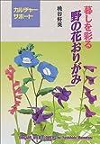暮らしを彩る野の花おりがみ (カルチャーサポート)