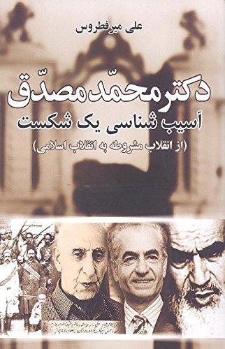 Mohammad Mosaddeq- Pathology of a Failure 2nd edition
