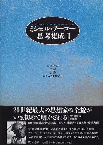 ミシェル・フーコー思考集成〈2〉文学・言語・エピステモロジー