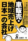 車販売・地域売上げ日本一の会社 (Yell books)
