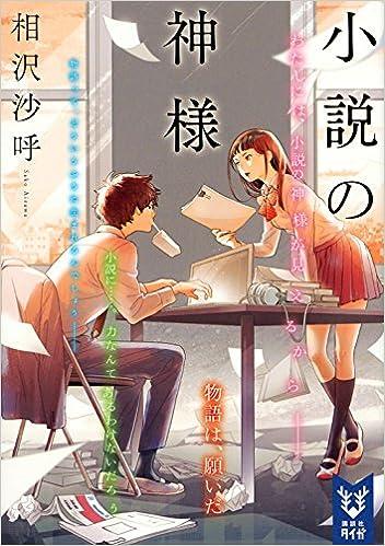 小説の神様 (講談社タイガ)   相...