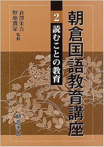 朝倉国語教育講座〈2〉読むこと...