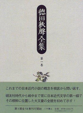 徳田秋声全集〈第1巻〉薮かうじ・尾崎紅葉補作品