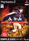 Simple 2000 Ultimate Series Vol. 32: Azumi [Japan Import]