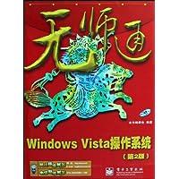 無師通:Windows Vista操作系統