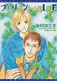 Brilliant Blue Volume 1 (v. 1) (Doki Doki) by Saemi Yorita (2009-06-04)