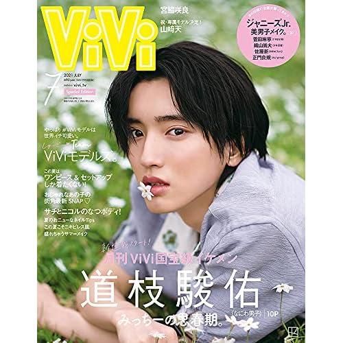 ViVi 2021年 7月号 特別版 表紙画像