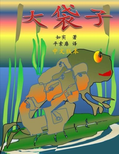 Pockets Da Dai Zi: Chinese version (Volume 1) (Chinese Edition) ebook