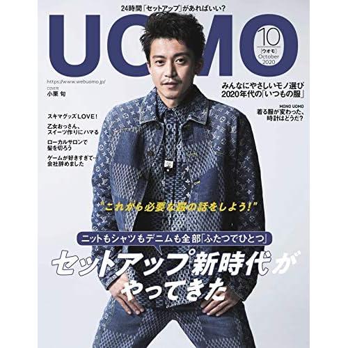 UOMO 2020年10月号 表紙画像