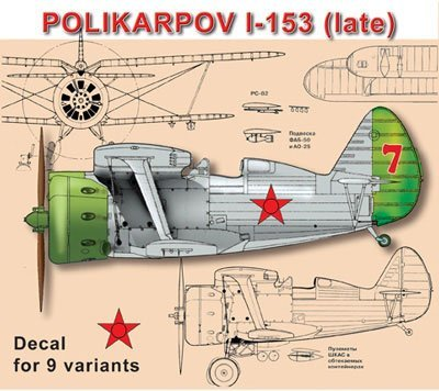 アーゼナル 1/48 ポリカルポフI-153チャイカ戦闘機・後期型 プラモデル