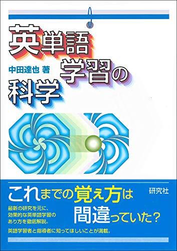 英単語学習の科学