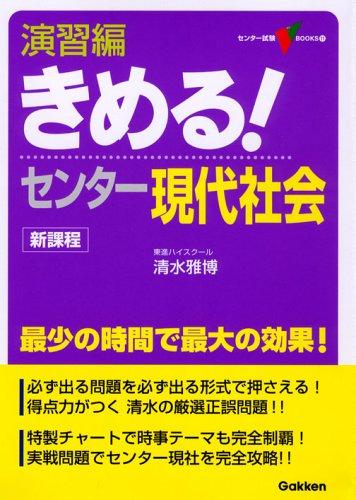 Download The modern society! Center decide exercises Hen (center test V BOOKS (11)) ISBN: 4053020247 (2006) [Japanese Import] ebook