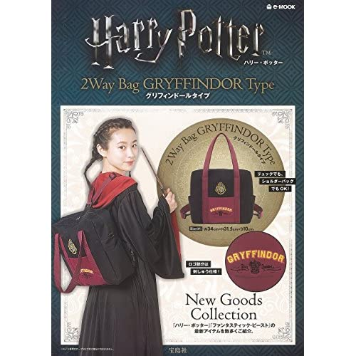 Harry Potter 2Way Bag GRYFFINDOR Type 画像