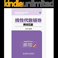 线性代数辅导(同济五版) (高等院校教材同步辅导及考研复习用书)