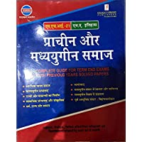MHI 1 Ancient and Medieval Societies In Hindi Medium (Including Previous Year Solved Question Papers)