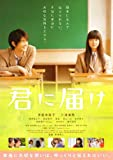 Kimi ni todoke Movie Poster (11 x 17 Inches - 28cm x 44cm) (2010) Japanese Style A -(Daisuke Namikawa)