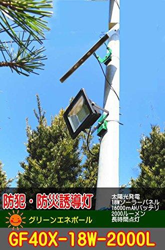 ソーラーLEDライト 防犯灯災害誘導灯 GF40X-18W-2000L【1年保証】 B079WJ86J5 16740