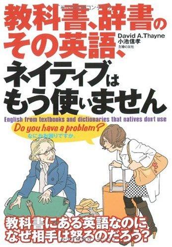 教科書、辞書のその英語、ネイティブはもう使いません―教科書にある英語なのになぜ相手は怒るのだろう?