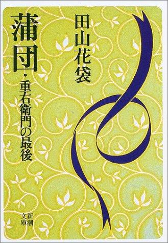 蒲団・重右衛門の最後 (新潮文庫)
