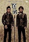 2丁拳銃 百式2006 [DVD]