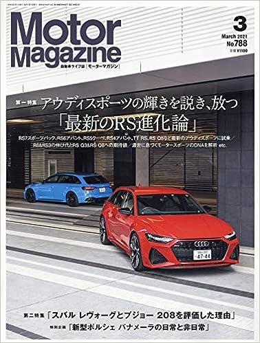 Motor Magazine (モーターマガジン)