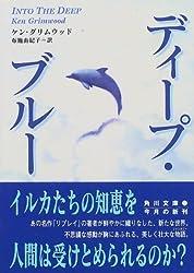 ディープ・ブルー (角川文庫)