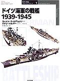 ドイツ海軍の戦艦1939‐1945 (オスプレイ・ミリタリー・シリーズ―世界の軍艦イラストレイテッド)