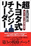 「超トヨタ式チェンジリーダー」金田秀治