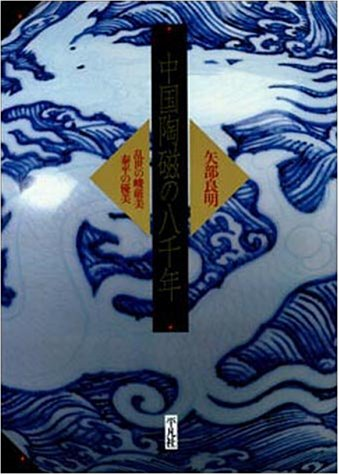中国陶磁の八千年―乱世の峻厳美・泰平の優美