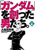 「ガンダム」を創った男たち。上巻 (角川コミックス・エース)