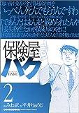 保険屋バク 2 (マンサンコミックス)