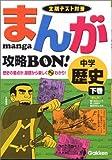 まんが攻略BON!中学歴史―定期テスト対策 (下巻) (まんが攻略BON! 2)