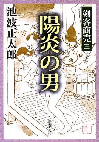 陽炎の男 (新潮文庫―剣客商売)