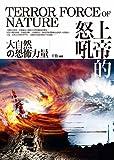 上�的怒�-大自然的�怖力� (Chinese Edition)