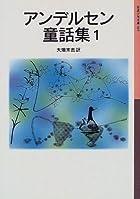 アンデルセン童話集 (1) (岩波少年文庫 (005))