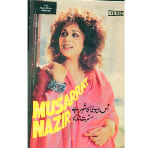 Laung Gawacha-87 by Musarrat Nazir on Amazon Music - Amazon com