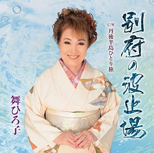 (Hiroko Mai - Beppu No Hatoba / Tangohantou Hitori Tabi [Japan CD] YZME-15090)