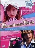 Kamikaze Girls [Import italien]