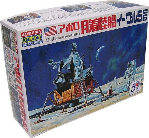 Spaceship No.03 Apollo Lunar Module Eagle No. 5