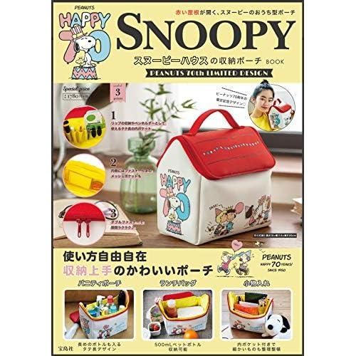 SNOOPY スヌーピーハウスの収納ポーチ BOOK 画像