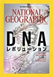 NATIONAL GEOGRAPHIC (ナショナル ジオグラフィック) 日本版 2016年 8月号 [雑誌]