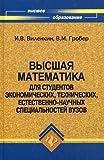img - for Higher Mathematics for Students / Vysshaya matematika dlya studentov ekonomicheskikh, tekhnicheskikh, estestvenno-nauchnykh spetsialnostey vuzov.Uchebnoe posobie dlya VUZov(izd 5) book / textbook / text book