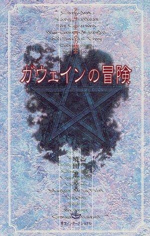 アーサー王円卓の騎士 ガウェインの冒険 (英語オデッセイ別冊シリーズ)
