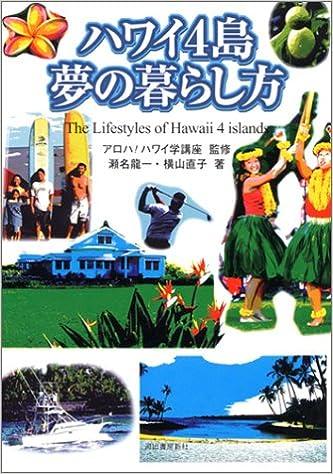 ハワイ4島、夢の暮らし方
