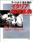 ラ・ベットラ 落合務のイタリア料理事典 (講談社のお料理BOOK)