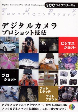 デジタルカメラ・プロショット技法