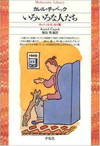 いろいろな人たち―チャペック・エッセイ集 (平凡社ライブラリー (90))